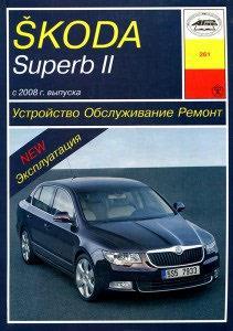 коды ошибок skoda superb 2004