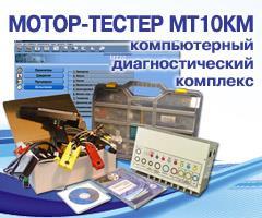 Мотор-Тестер МТ10КМ