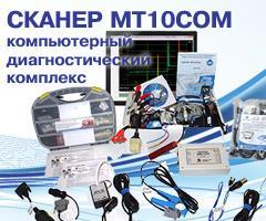 Cканер МТ10СОМ