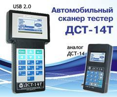 сканер тестер ДСТ-14Т
