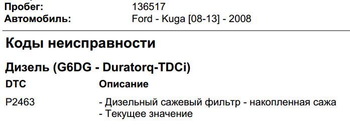 ford-dpf-error-dieselok