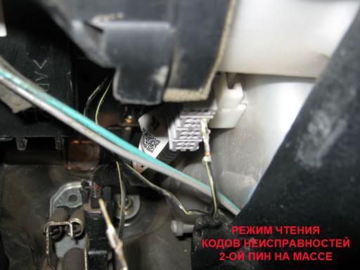 Subaru - Режим чтения кодов неисправностей системы SRS Airbag