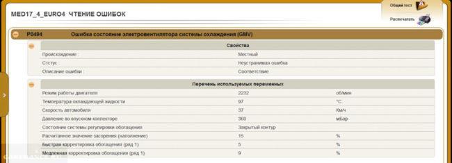 Ошибка P0494 при диагностике Пежо 308
