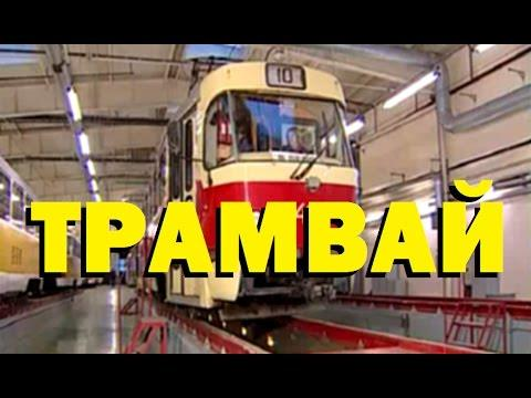 Галилео. Трамвай ? Tram