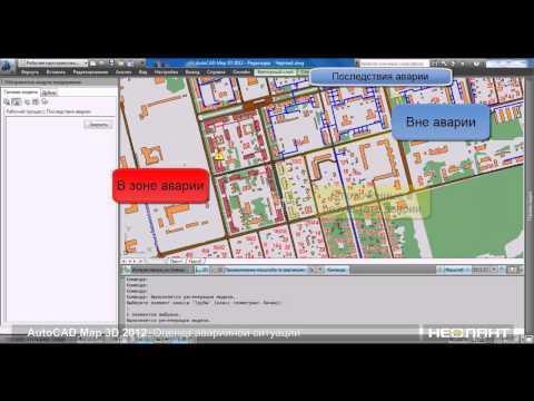 AutoCAD MAP 3D: Оценка аварийной ситуации