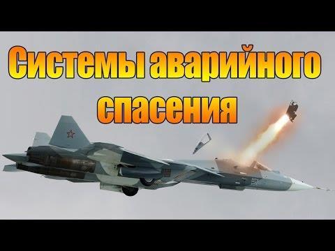 Катапультная система аварийного спасения Буран самолета МиГ 31 и СУ 35 России испытания парашютов