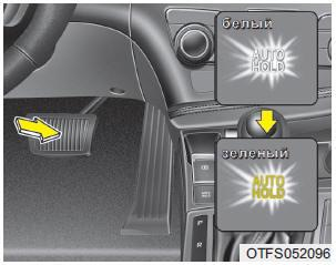 """2. При полной остановке автомобиля педалью тормоза цвет индикатора """"AUTO HOLD"""""""