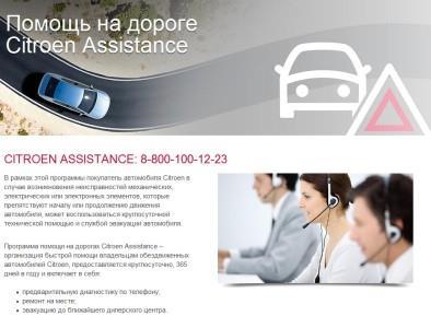 Программа Citroen Assistance