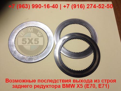 Изношенные диски пакета фрикционов БМВ Х5