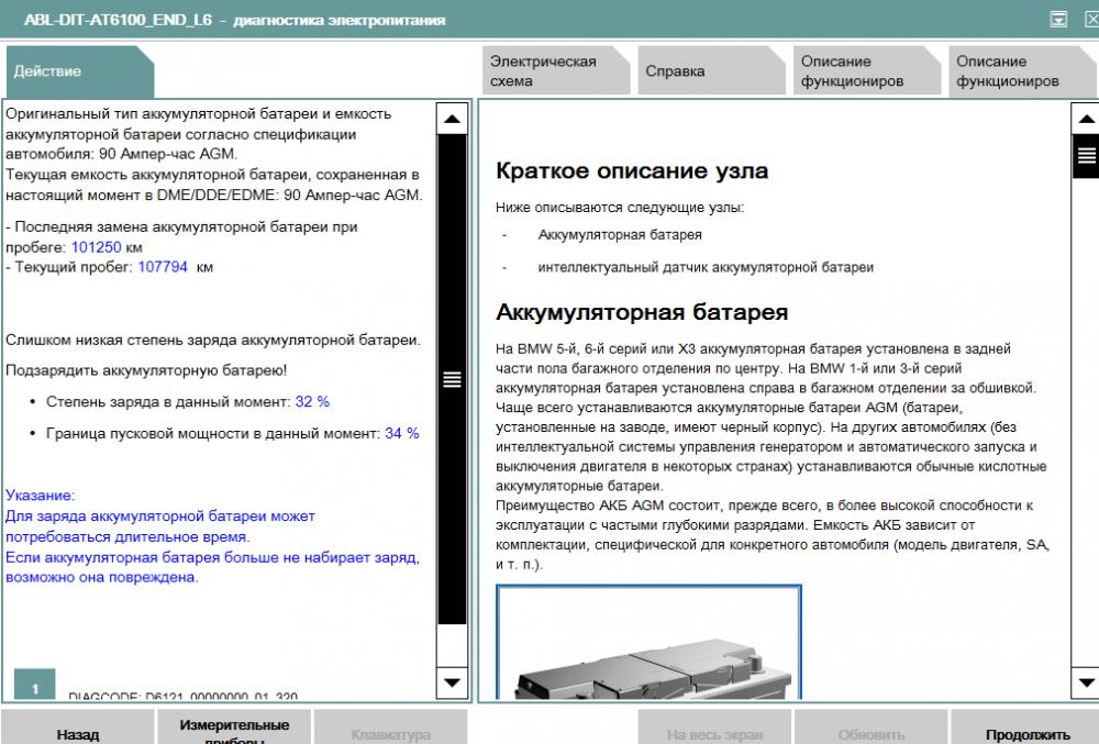 диагностика аккумулятора в BMW