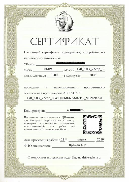 BMW X5 E70 3.0L - Сертификат подлинности