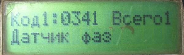 Ошибка 0341 на экране сканера кодов ошибок.