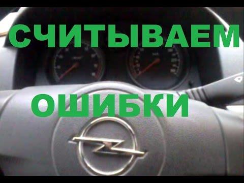 Opel astra h gtc ошибка 001463 фотография