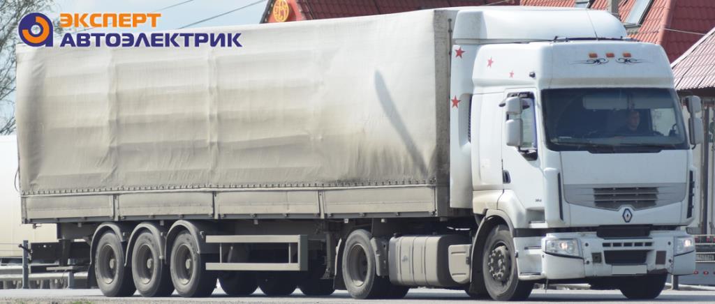 Ремонт электрики грузовых автомобилей Рено с выездом в Москве