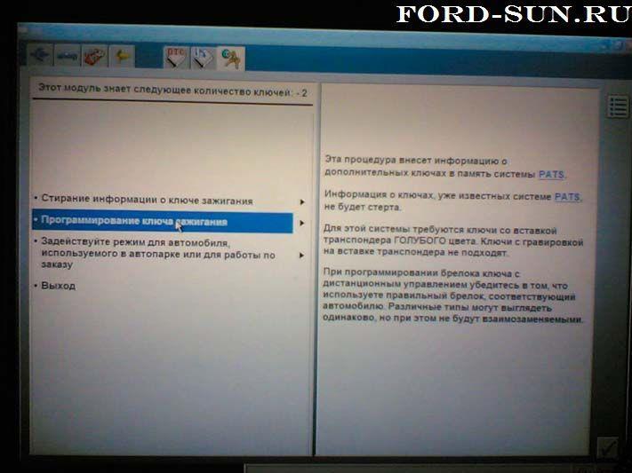 ford torneo ошибка p010f