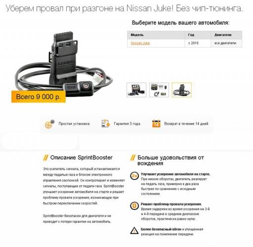 SprintBooster на Nissan Juke - Описание