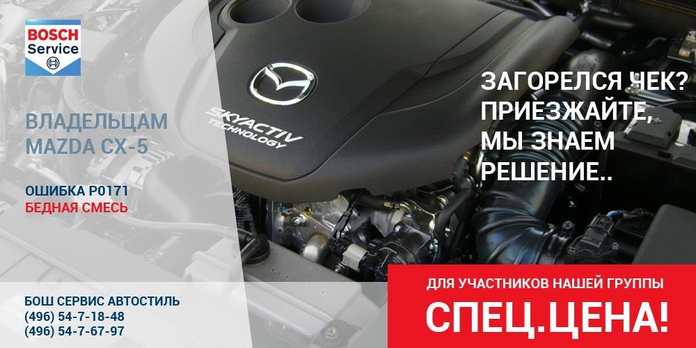 Код ошибки P0171 на Mazda CX-5