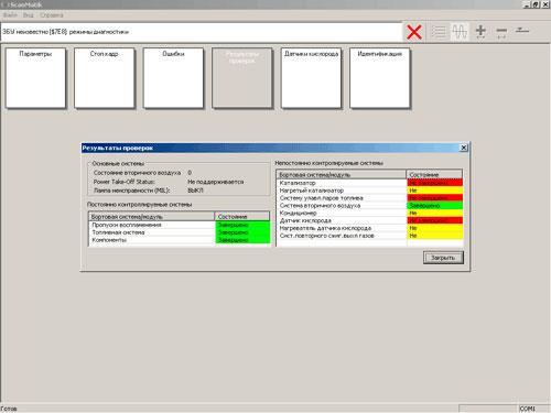 scanmatik-screen-4