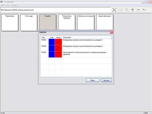 scanmatik-screen-3