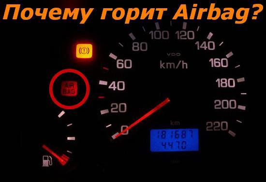 """Загорелся """"Airbag SRS"""" — причины и способы устранения"""