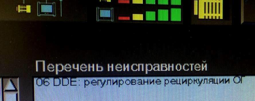 EGR_error_bmw