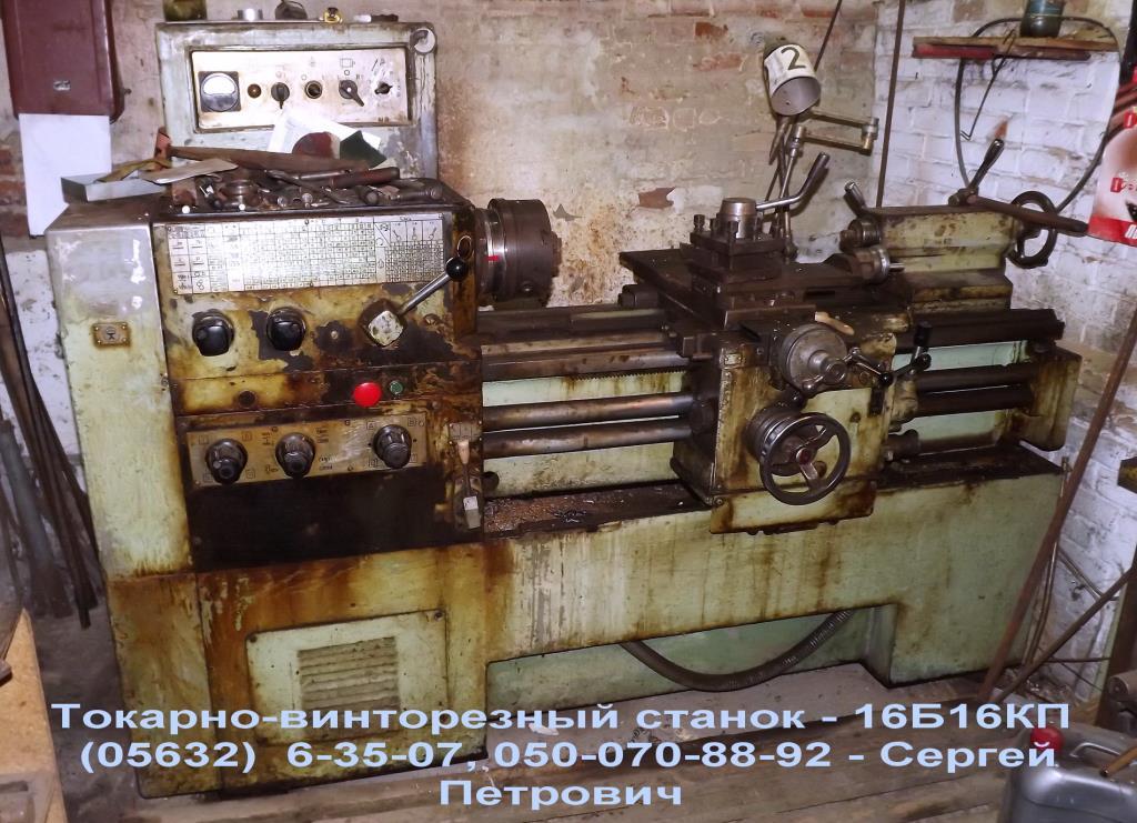 Меняю токарно-винторезный станок - 16Б16КП и горизонтально-фрезерный станок - 6Р82 на ГАЗель ДУЭТ б/у не старше 2007г. в нормальном состоянии.