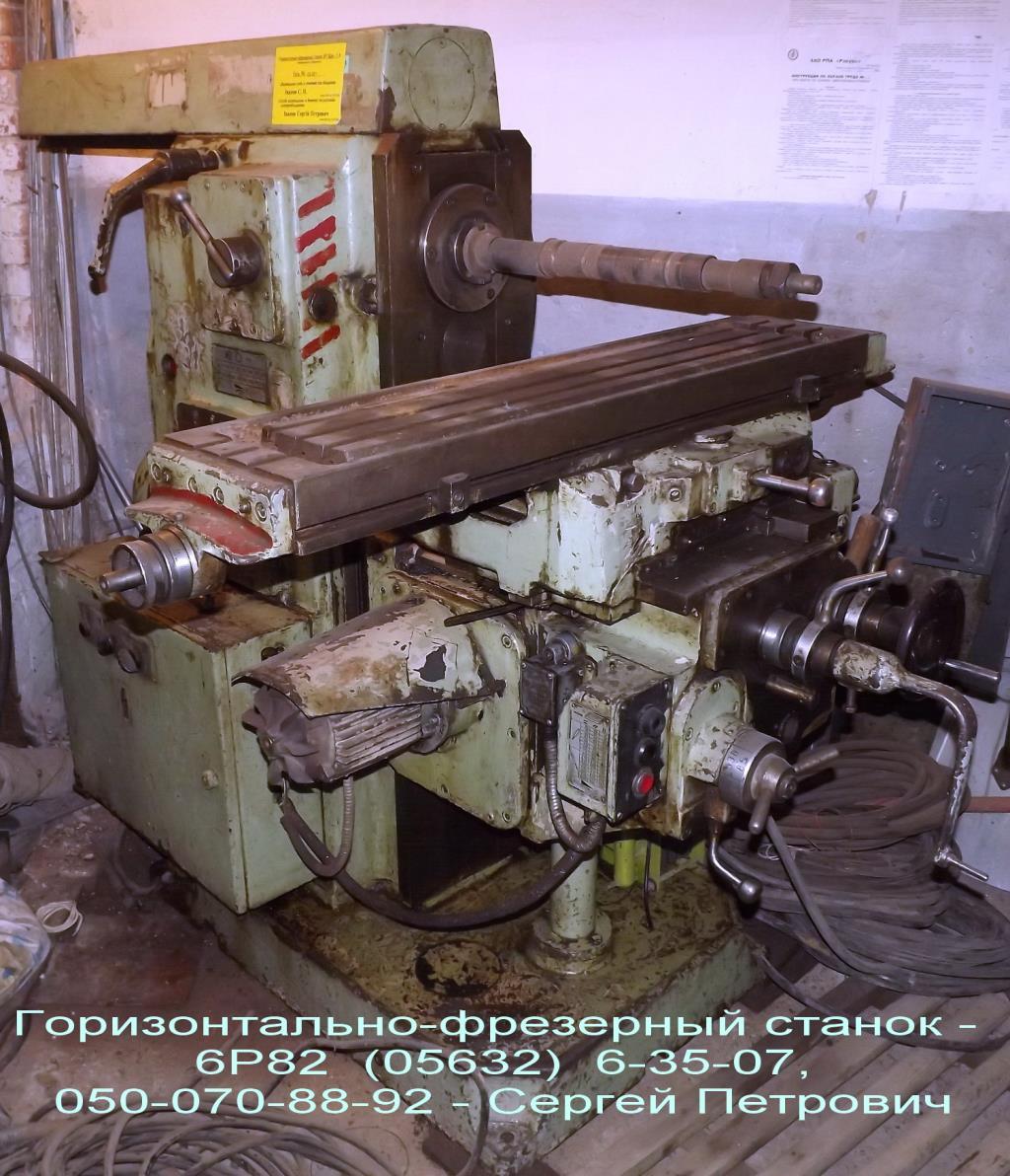 Меняю горизонтально-фрезерный станок - 6Р82 и токарно-винторезный станок - 16Б16КП на ГАЗель ДУЭТ б/у не старше 2007г. в нормальном состоянии.
