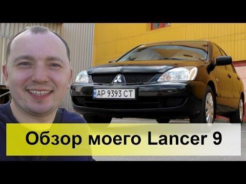 Обзор Mitsubishi Lancer 9 1.6 MT5/ Мой новый старый автомобиль!