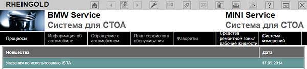 кабель BMW inpa k + dcan купить в Москве