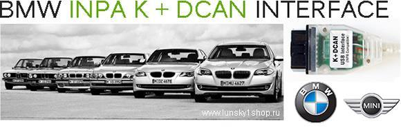 диагностический кабель BMW Inpa k+dcan купить в Москве