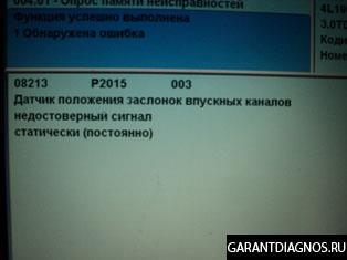 08213 P2015 003 Датчик положения заслонок впускных каналов. Недостоверный сигнал. статически (Постоянно)