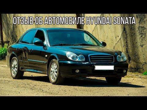 Hyundai sonata ef 2.7 отзывы снимок