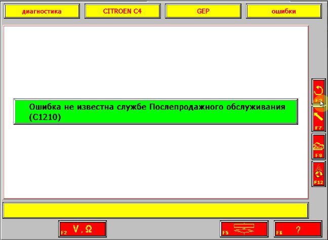 ситроен с4 ошибка c1210
